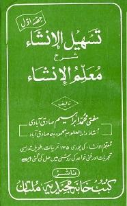 Tasheel ul Insha Urdu Sharh Muallim ul Insha