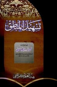 Tasheel Ul Mantiq Arabic تسھیل المنطق عربی Pdf Download