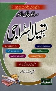 Tasheel Us Siraji Urdu Sharh Al Siraji
