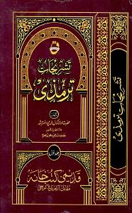 Tashrihaat E Tirmizi Urdu Sharh Al Tirmizi