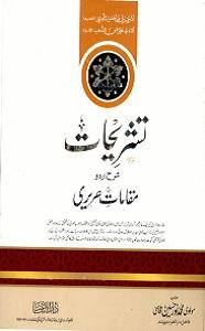 Tashrihaat Urdu Sharh Maqamat