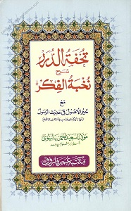 Tohfat ud Durar Urdu Sharh Nuhbat ul Fikar
