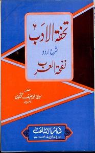 Tohfat ul Adab Urdu Sharh Nafhat ul Arab