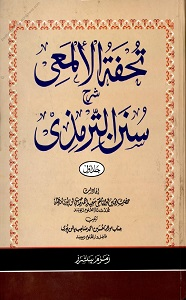 Tohfat ul Almaee Urdu Sharh Al Tirmizi