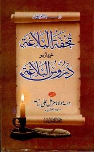 Tohfat ul Balagha Urdu Sharh Duroos ul Balagha