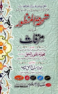 Tohfat ul Mazoor Urdu Sharh Al Mirqat