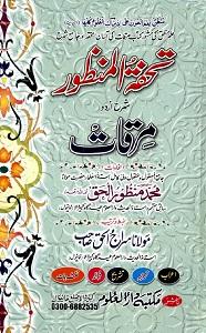 Tohfat ul Mazoor Urdu Sharh Al Mirqat تحفۃ المنظور اردو شرح مرقات Pdf Download