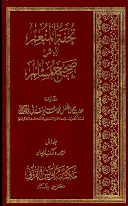 Tohfat ul Muneim Urdu Sharh Al Sahih al Muslim