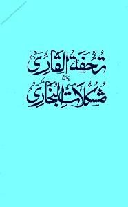 Tohfat ul Qari Arabic Sharh Sahih ul Bukhari