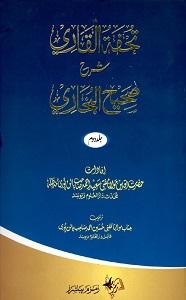 Tohfat ul Qari Urdu Sharh Sahih ul Bukhari