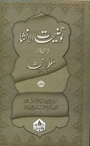 Tozihat ul Insha Urdu Sharh Muallim ul Insha