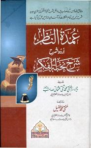 Umdat un Nazar Urdu Sharh Nuhbat ul Fikar