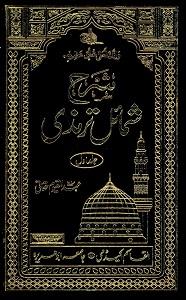 Urdu Sharh Shamail e Tirmizi