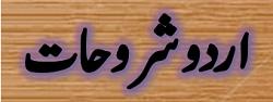 urdu shuroohat