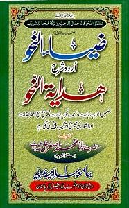 Zia un Nahw Urdu Sharh Hidayat un Nahw ضیاء النحو اردو شرح ھدایۃ النحو Pdf Download