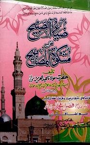 Zia us Sabeeh Urdu Taqrir Mishkat ul Masabeeh
