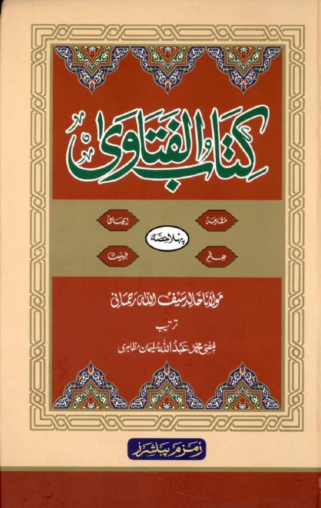 Kitab Ul Fatawa