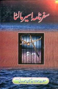 Safar Nama Aseer e Malta By Maulana Syed Husain Ahmad Madni سفرنامہ اسیرمالٹا