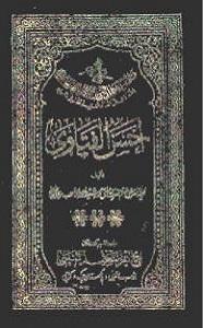 Ahsan Ul Fatawa