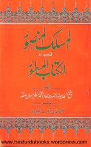 Al Maslak Al Mansoor