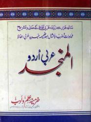 Al Munjid