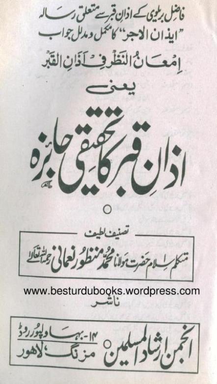 Azan E Qabar Ka Tehqeeqi Jaiza