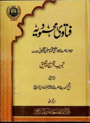 Fatawa Mahmoodiyah