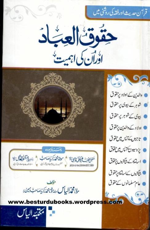 Huqooq Ul Ebaad Aur Unki Ahmiyat