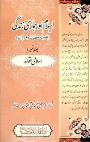 Islam Aur Hamari Zindagi