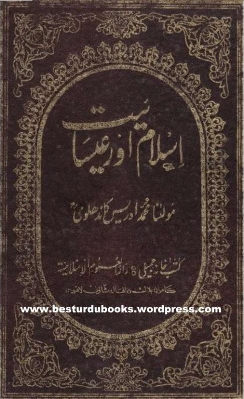 Islam Aur Esaiyat