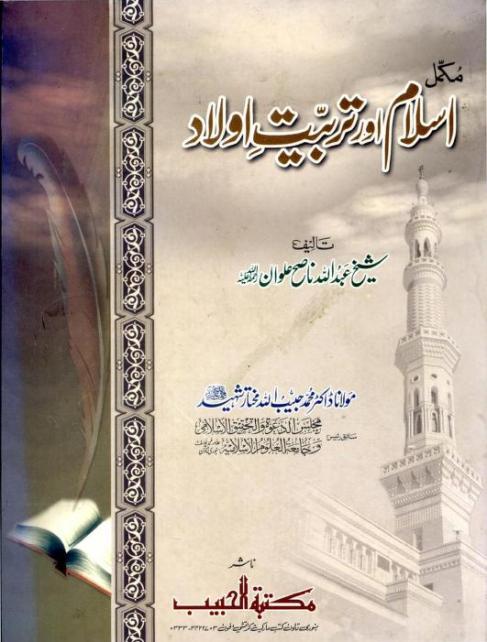 Islam Aur Tarbiyat E Aulaad