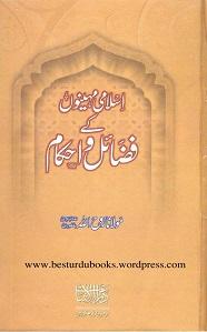 Islami Maheenon