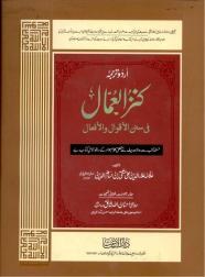 Kanz Ul Ummal Urdu