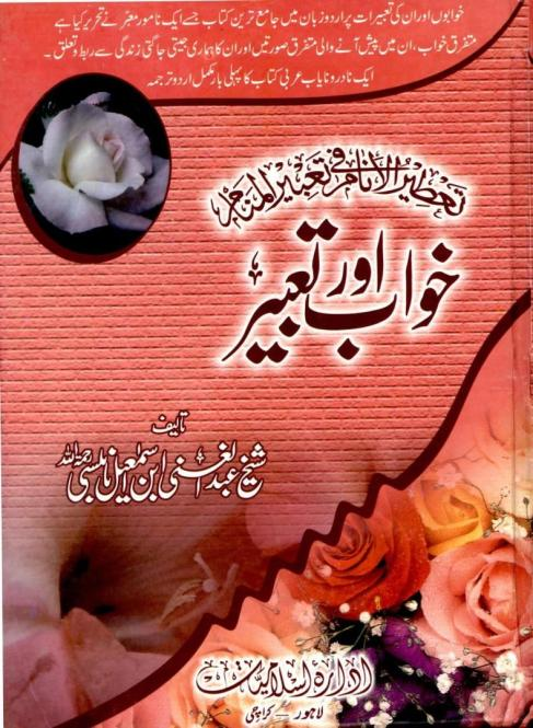 Khwab Awr Tabeer