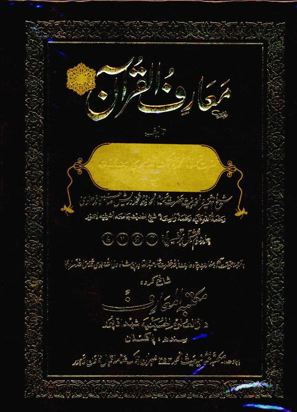 Tafseer E Quran In Urdu By Dr Israr Ahmed Pdf Download bilal egypte akhenaton intervention fiche18194