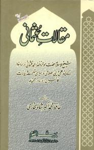 Maqalaat E Usmani