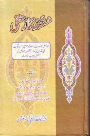 Mustanad Namaz E Hanafi