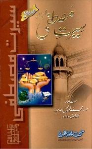 Seerat E Mustafa (S.A.W) By Maulana Muhammad Idrees Kandhalvi سیرت مصطفیؐ