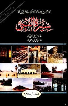 Seerat Un Nabi (P.B.U.H) By Allama Shibli Nomani