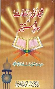 Shia Sunni Ikhtilafat Aur Sirat E Mustaqeem