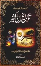 Tareekh Ibn E Kaseer