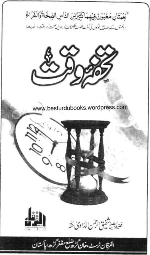 Tohfa e Waqt