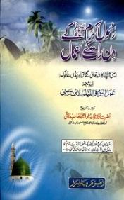 Rasool Akram (S.A.W) Kay Din Raat Kay Amaal
