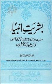 Bashariyat E Ambiya