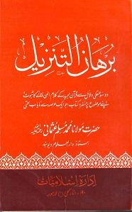 Burhan Ut Tanzeel