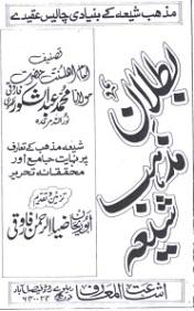 Butlaan E Mazhab E Shia
