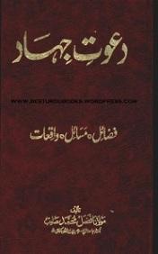 Dawat E Jihaad