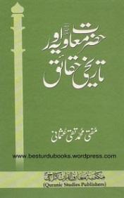 Hazrat Muavia Aur Tareekhi Haqaiq