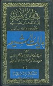 Hidayaat Ush Shia