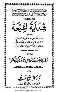 Hidayat Ush Shia